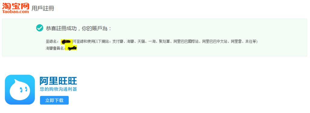 Registratie Taobao