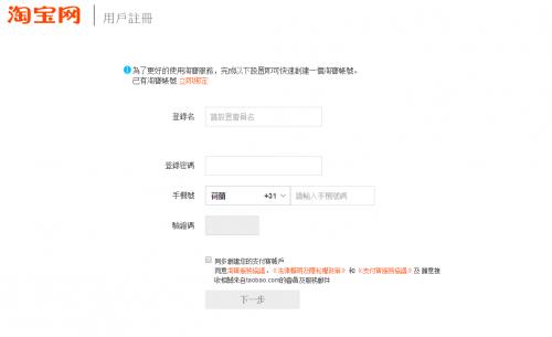 Taobao registreren